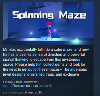 Spinning Maze ( Steam Key / Region Free ) GLOBAL ROW