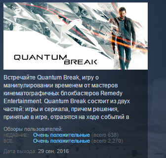 Quantum Break STEAM KEY REGION FREE GLOBAL