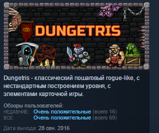 Dungetris ( Steam Key / Region Free ) GLOBAL ROW