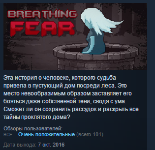 Breathing Fear ( Steam Key / Region Free ) GLOBAL ROW