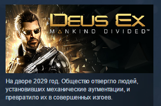 DEUS EX: MANKIND DIVIDED Day one edition STEAM LICENSE