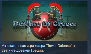 Defense Of Greece TD ( Steam Key / Region Free ) GLOBAL