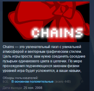 Chains ( Steam Key / Region Free ) GLOBAL ROW