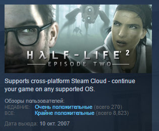 Half-Life 2: Episode Two ( STEAM GIFT RU + CIS )