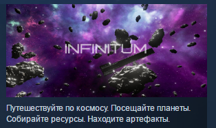Infinitum ( Steam Key / Region Free ) GLOBAL ROW