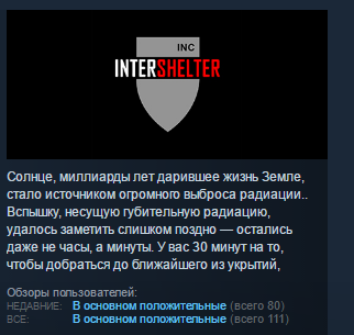 INTERSHELTER ( Steam Key / Region Free ) GLOBAL ROW