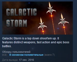 Galactic Storm ( Steam Key / Region Free ) GLOBAL ROW