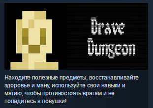 Brave Dungeon ( Steam Key / Region Free ) GLOBAL ROW