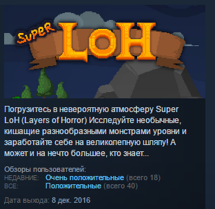 Super LOH ( Steam Key / Region Free ) GLOBAL ROW