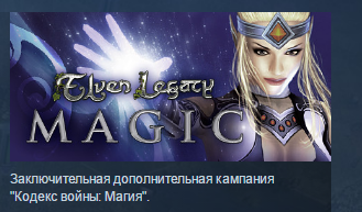 Elven Legacy: Magic ( Steam Key / Region Free ) GLOBAL
