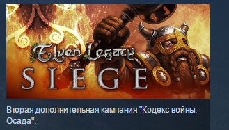 Elven Legacy: Siege ( Steam Key / Region Free ) GLOBAL