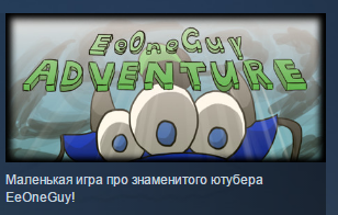 EeOneGuy Adventure ( Steam Key / Region Free ) GLOBAL