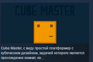 Cube Master ( Steam Key / Region Free ) GLOBAL ROW