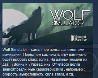 WOLF SIMULATOR ( Steam Key / Region Free ) GLOBAL ROW