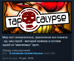 Tapocalypse ( Steam Key / Region Free ) GLOBAL ROW