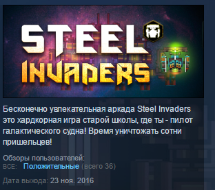 Steel Invaders ( Steam Key / Region Free ) GLOBAL ROW
