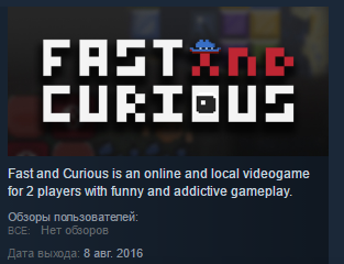 Fast and Curious STEAM KEY REGION FREE GLOBAL