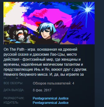 On The Path Remastered STEAM KEY REGION FREE GLOBAL