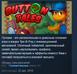 Button Tales ( STEAM KEY RU + CIS )
