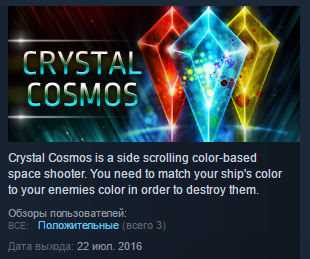 Crystal Cosmos STEAM KEY REGION FREE GLOBAL