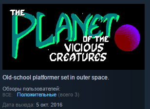 The Planet of the Vicious Creatures STEAM KEY GLOBAL
