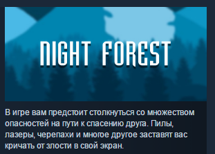 Night Forest ( Steam Key / Region Free ) GLOBAL ROW