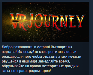 VR Journey ( Steam Key / Region Free ) GLOBAL ROW
