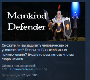 Mankind Defender ( Steam Key / Region Free ) GLOBAL ROW