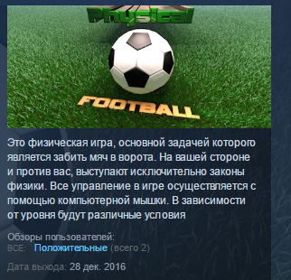 Score a goal (Physical football) STEAM KEY REGION FREE