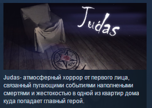 Judas ( Steam Key / Region Free ) GLOBAL ROW