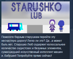 STARUSHKO LUB ( Steam Key / Region Free ) GLOBAL ROW