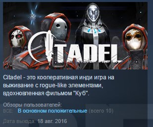 Citadel ( Steam Key / Region Free ) GLOBAL ROW