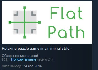 Flat Path ( Steam Key / Region Free ) GLOBAL ROW