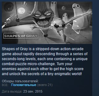 Shapes of Gray ( Steam Key / Region Free ) GLOBAL ROW