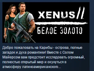 Xenus 2. White gold. ( Steam Key / Region Free ) GLOBAL