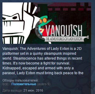 Vanquish: The Adventures of Lady Exton STEAM GLOBAL
