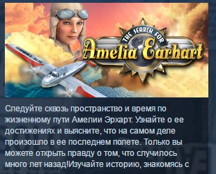 The Search for Amelia Earhart STEAM KEY REGION FREE