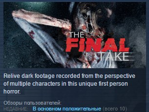 The Final Take ( Steam Key / Region Free ) GLOBAL ROW