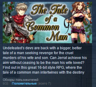 The Tale of a Common Man ( STEAM GIFT RU + CIS )