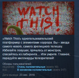 Watch This! ( STEAM GIFT RU + CIS )