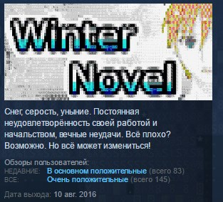 Winter Novel ( Steam Key / Region Free ) GLOBAL ROW
