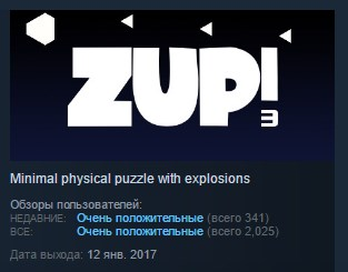 Zup! 3 ( STEAM GIFT RU + CIS )