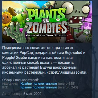 Plants vs. Zombies GOTY Edition ( STEAM GIFT RU + CIS )