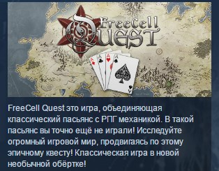 FreeCell Quest ( STEAM GIFT RU + CIS )