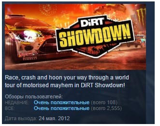 DiRT Showdown ( STEAM GIFT RU + CIS )