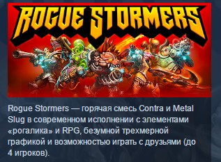 Rogue Stormers  ( STEAM GIFT RU + CIS )