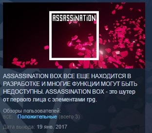 ASSASSINATION BOX ( Steam Key / Region Free ) GLOBAL