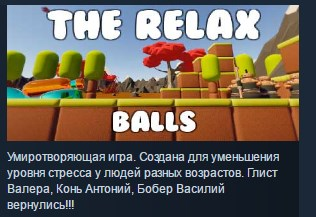 Relaxation balls ( Steam Key / Region Free ) GLOBAL ROW