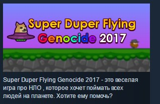 Super Duper Flying Genocide 2017 STEAM KEY REGION FREE