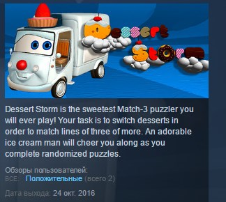 Dessert Storm ( Steam Key / Region Free ) GLOBAL ROW